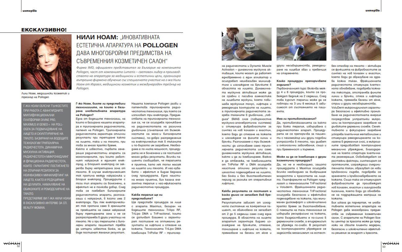 כתבה שפורסמה במגזין בבולגריה - יולי 2018